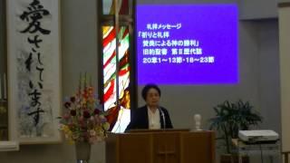 2017.6.25.大阪一麦教会礼拝メッセージ thumbnail