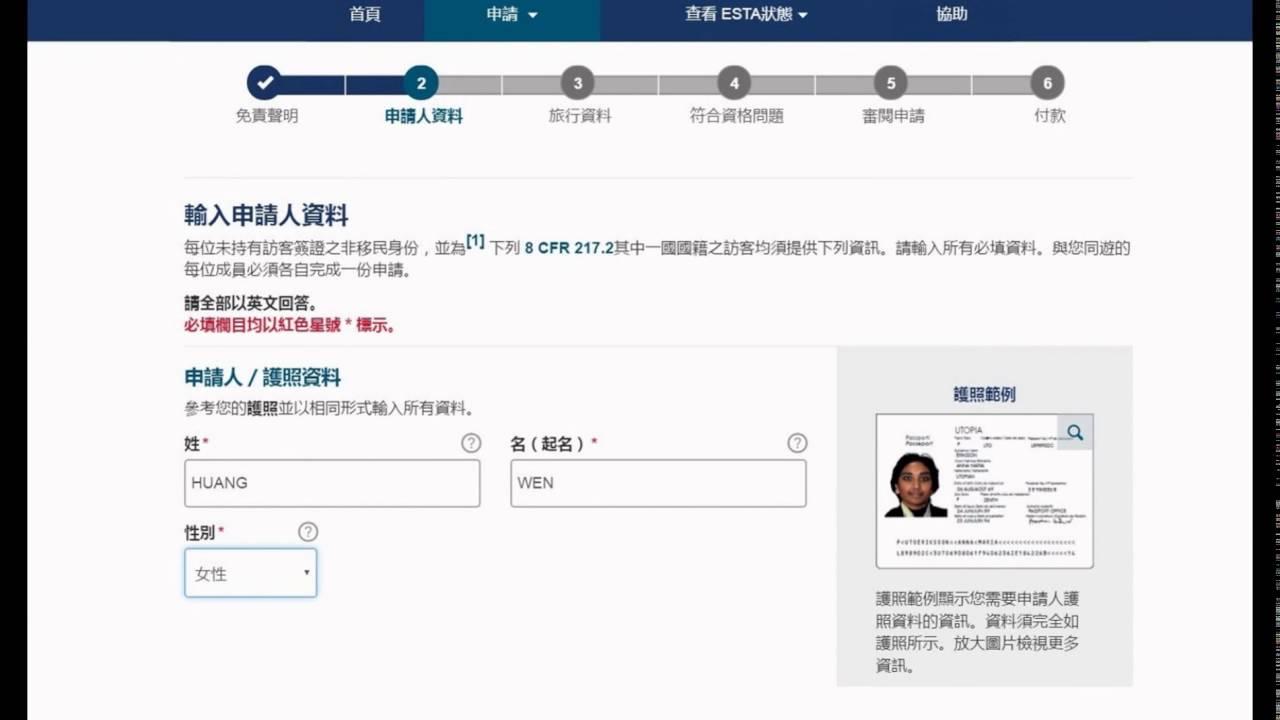 20160516《簽証資訊》美簽免簽証去美國說走就走~ 上網申請ESTA懶人包︱申請教學。費用。準備文件 - YouTube