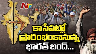 All Set for Today's Bharat Bandh | CM KCR Supports Bandh amid Farmer Protest | NTV