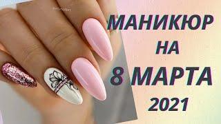 Маникюр на 8 марта 2021 Топовая подборка