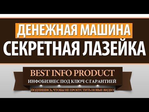 Заработать деньги в интернете в Беларуси