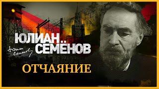 Отчаяние  часть 1. Семенов Ю. Аудиокнига целиком. читает Александр Клюквин