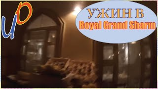 Royal Grand Sharm 5 Ужин в Royal Grand Sharm Египет
