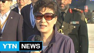박근혜 대통령 중동 순방...제2의