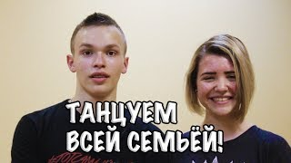 В танцах всей семьей! Григорий Жаткин и Юлия Харламова
