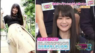 【欅坂46】石森虹花 彼女がハイテンションなう。に使っていいよ。2017 (...