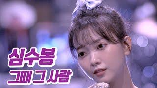 요요미 - 그때 그 사람 (심수봉) Cover by YOYOMI