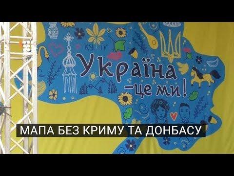 У Броварах вивісили неповну карту України