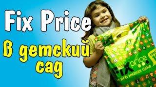 Fix Price Готовим ребенка в детский сад вместе с Фикс Прайс Канцелярия ОДЕЖДА ПОКУПКИ
