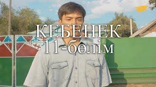 «Кебенек» телехикаясы. 11-бөлім / Телесериал «Кебенек». 11-серия