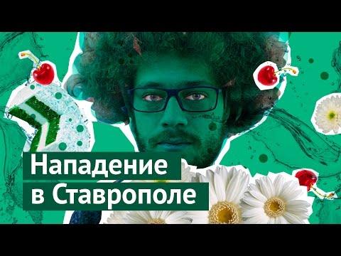 знакомства в ставрополе и в ставропольском крае для секса