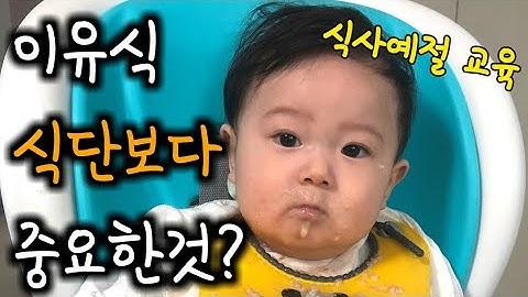 [육아팁] 아기 이유식 시작부터 잘 먹는 아이로 만들기! 식사 예절 교육! (밥상머리 교육, 이유식 먹이기) - 류스토리