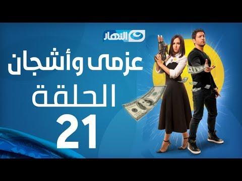Azmi We Ashgan Series - Episode 21 | مسلسل عزمي وأشجان - الحلقة 21 الحادية و العشرون
