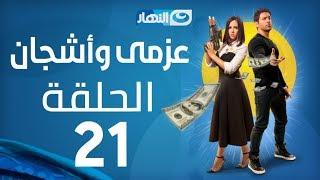 Azmi We Ashgan Series - Episode 21   مسلسل عزمي وأشجان - الحلقة 21 الحادية و العشرون