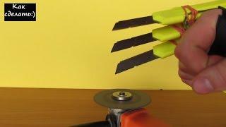 dIY Когти Росомахи. Как сделать автоматические когти с настоящими ножами