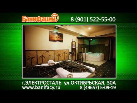 СОК Банифаций мини Отель
