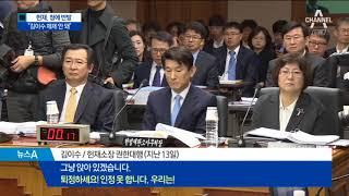 """""""김이수 소장 대행체제 반대"""" 헌재, 청에 반기"""