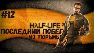 Последний побег из тюрьмы ● Synergy: Half-Life 2 #12