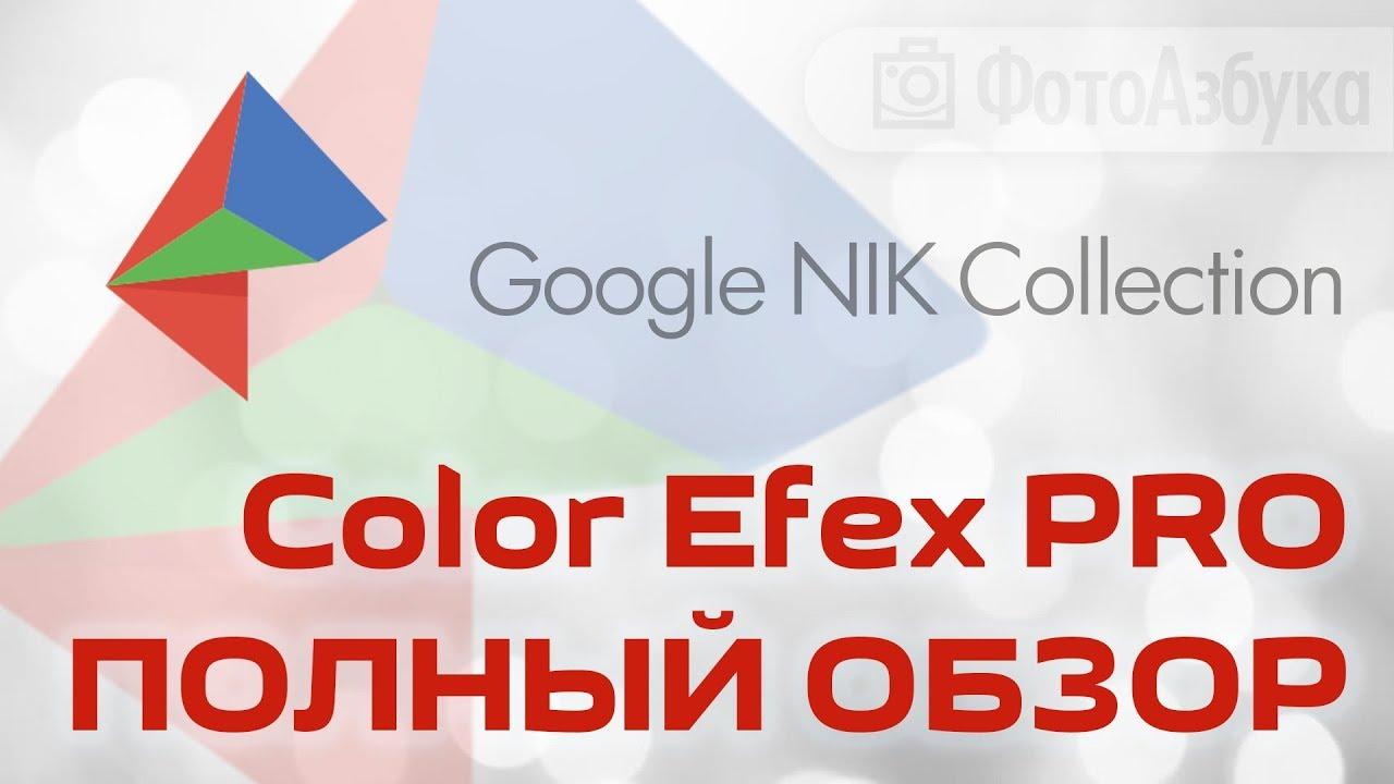 Color Efex Pro 4 - Google Nik Collection Полный Обзор