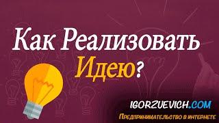 Идея - Как Реализовать Идею | Простой способ  #идея(, 2016-04-12T06:05:10.000Z)