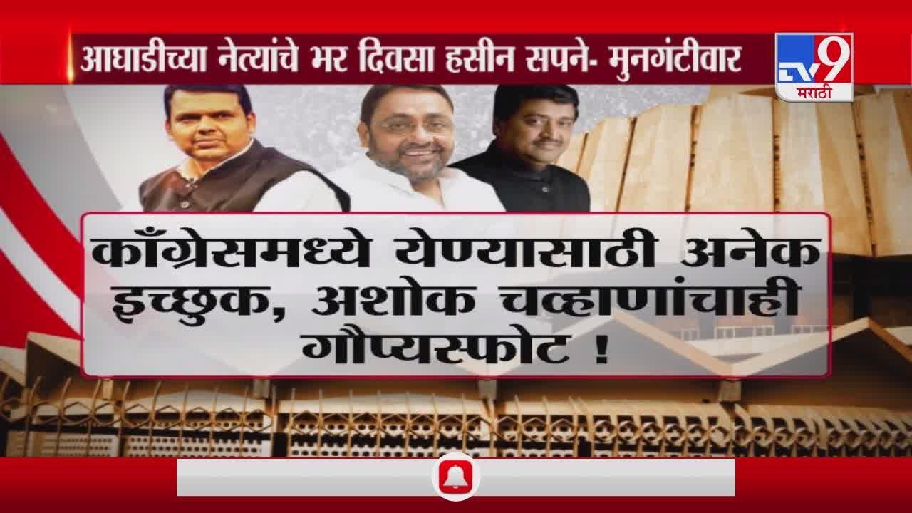 Special Report | राज्यात आमदारांची आतून फिल्डिंग? | ...ते 12 आमदार नेमके कुठून कुठं जाणार?-TV9