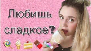 Как отказаться от сладкого во время диеты?🤔
