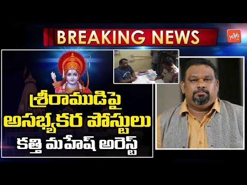 Breaking News: కత్తి మహేష్ అరెస్ట్ | Kathi Mahesh Arrest by Cyber Crime Police | YOYO TV Channel