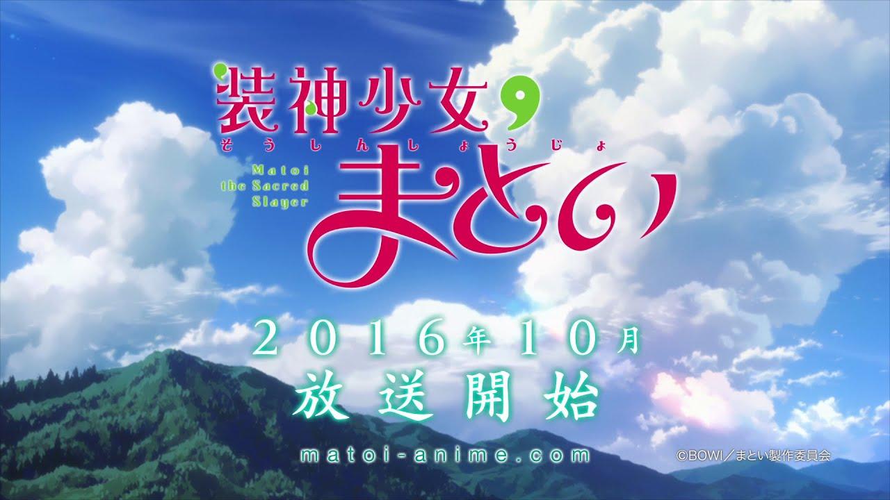 オリジナルTVアニメ『 装神少女まとい 』2016年秋放送。新感覚、和風魔法少女!?アニメ
