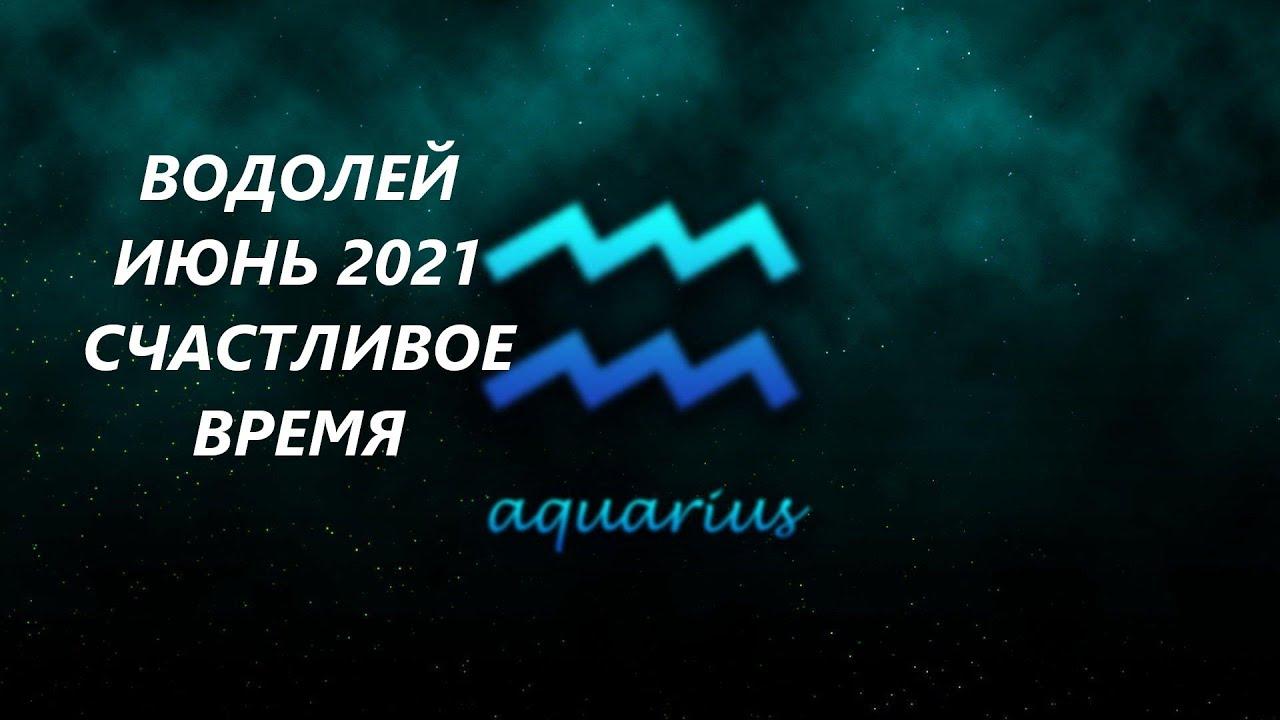 ВОДОЛЕЙ♒ ГОРОСКОП, ТАРО ПРОГНОЗ 🌞ИЮНЬ 2021 ВРЕМЯ ДЛЯ РАДОСТИ