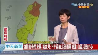 【颱風動態】強颱利奇馬來襲!下午過後北部雨量增強 陸警範圍新增新竹地區