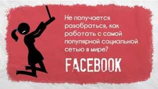 """Мастер класс: """"Девять обязательных шагов, которые должен сделать каждый предприниматель на Facebook"""""""