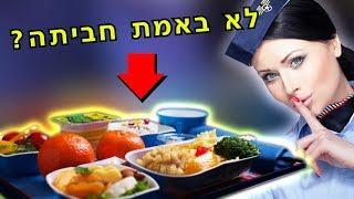 וידויים של דיילות | האוכל במטוס הוא לא מה שחשבתם!