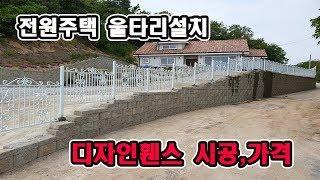 전원주택 울타리 휀스설치/디자인휀스 시공, 가격