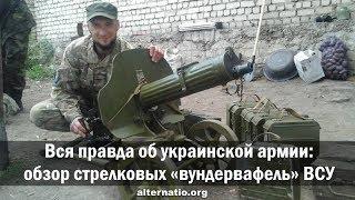 Андрей Ваджра. Вся правда об украинской армии: обзор стрелковых «вундервафель» ВСУ (№ 33)