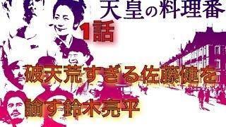 佐藤健主演『天皇の料理番』より リメイク3回目のもので、 1980年...
