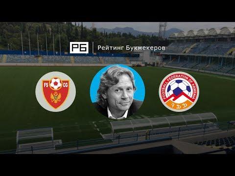 Прогноз Валерия Карпина: Черногория — Армения