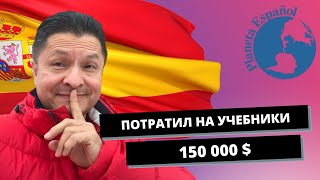 ПОТРАТИЛ НА УЧЕБНИК 150 000 ИСПАНСКИЙ ЯЗЫК УЧЕБНИКИ ПО ИСПАНСКОМУ