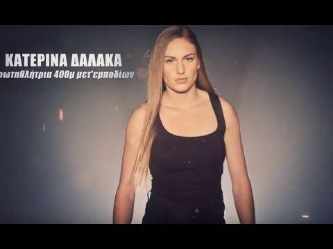 Δαλακα-Croft Paint it Black  (Survivor Greece 2018)