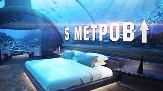 Первый в МИРЕ Подводный Дом