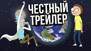 Честный трейлер - РИК И МОРТИ