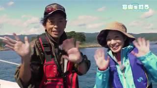 【4K】富山を釣る ~ニジマス・鯰・アオリイカの3本立て~