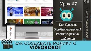 Как создавать ролики с VideoRobot. Урок№7 как создать комбинированный ролик из разных шаблонов