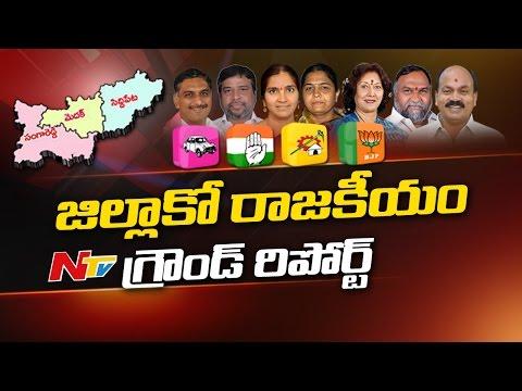 Medak District Politics || Jillako Raajakeeyam || NTV Special Ground Report
