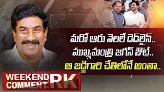 AP CM Jagan Reddy Appears In CBI Court In DA Case | Weekend Comment by RK | ABN Telugu