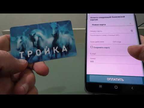 Проверка и пополнение баланса карты ТРОЙКА с помощью мобильного приложения для смартфона Android