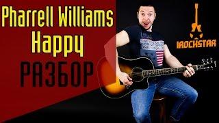 Pharrell Williams - Happy.  Как играть на гитаре саундтрек к Гадкий Я|Разбор Урок Guitar