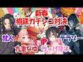【桃太郎電鉄】新春!桃鉄ガチンコ対戦!