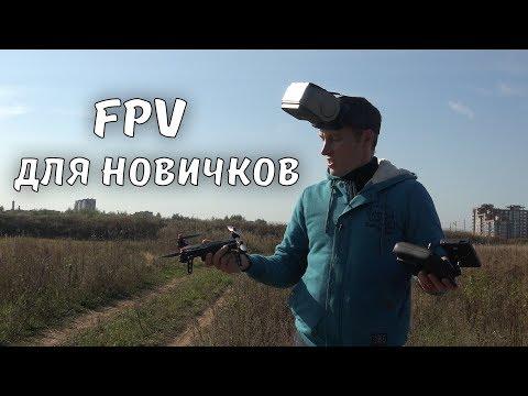 Новичкам. Квадрокоптер MJX Bugs 6 Fpv с монитором и шлемом