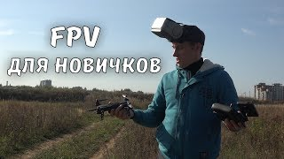 For Beginners. Quadrocopter MJX Bugs 6 fpv monitor and helmet