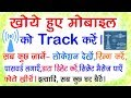 How to find my lost or stolen mobile phone|track|search|lock|ringing|delete data|call owner|in hindi